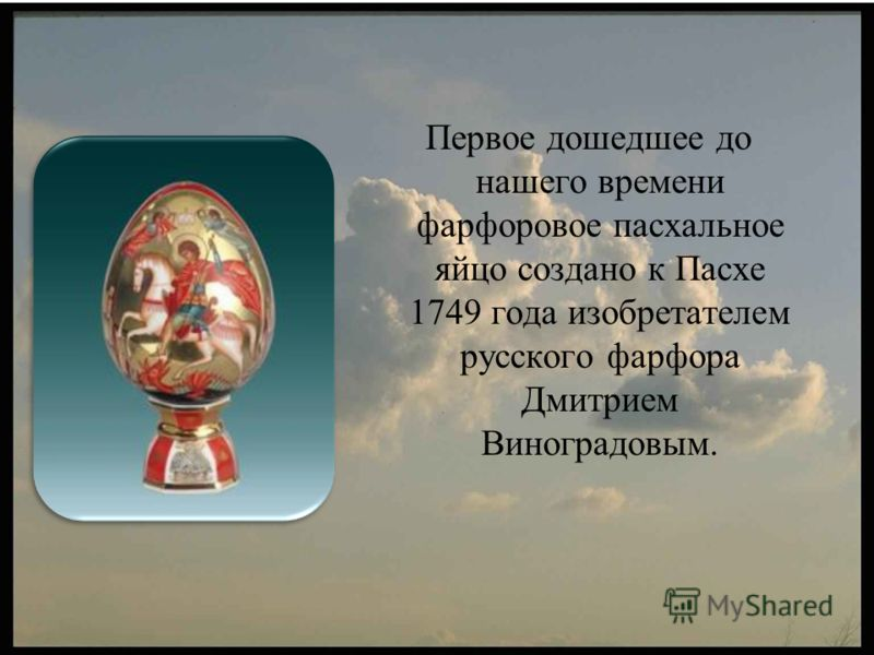 Начиная со второй половины XIX века оформление пасхальных яиц приняло более специфический характер с использованием традиционных религиозных пасхальных сюжетов ('Сошествие во ад', 'Воскресение' и др.), религиозной символики и атрибутики. В сцене 'Сош