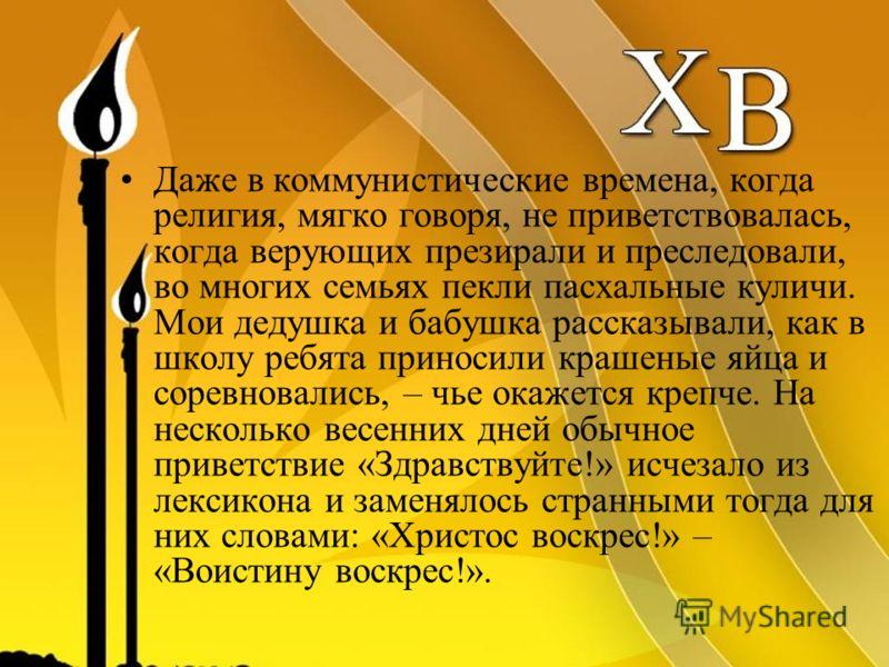 Праздник Светлого Христова Воскресения, Пасха – главное событие года для православных христиан и самый большой Православный Праздник.