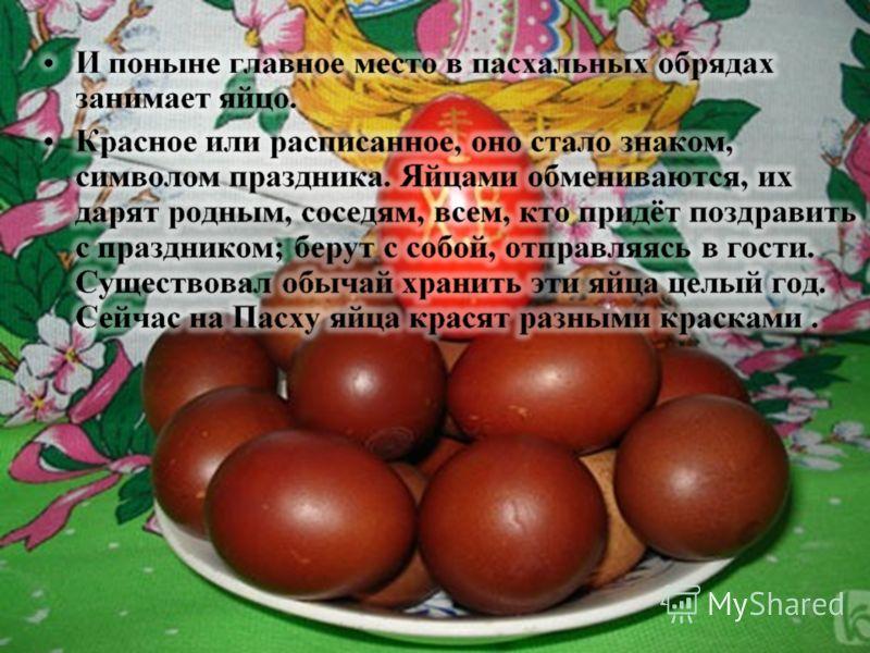 Первое дошедшее до нашего времени фарфоровое пасхальное яйцо создано к Пасхе 1749 года изобретателем русского фарфора Дмитрием Виноградовым.