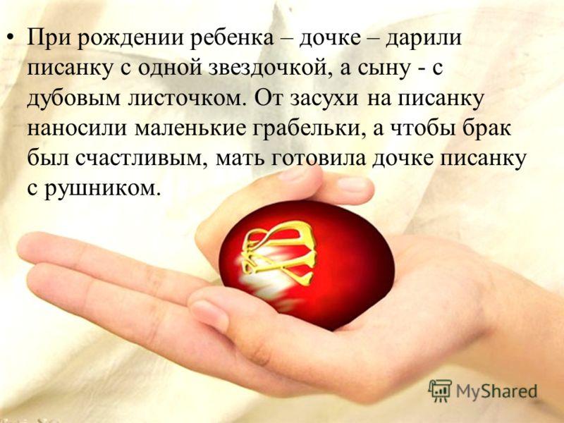 Среди разноцветных пасхальных яиц выделяют: Крашенки – от слова «красить»; Драпанки - яйца, узор на скорлупу которых наносят острым предметом; Крапанки – от украинского слова «крапать», то есть «покрывать каплями»; Писанки – искусно расписанные пасха