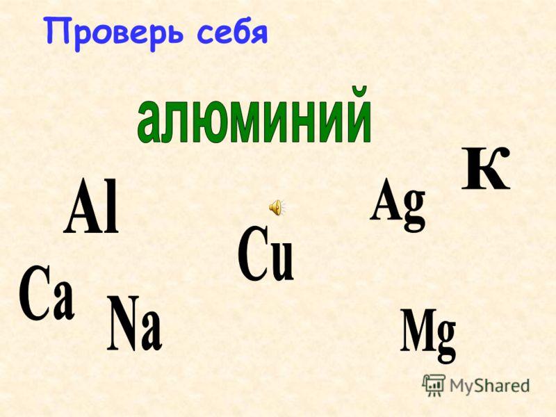 Выучи химические элементы - металлы дальше