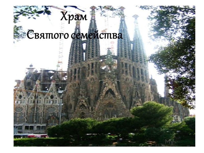 Храм Святого семейства