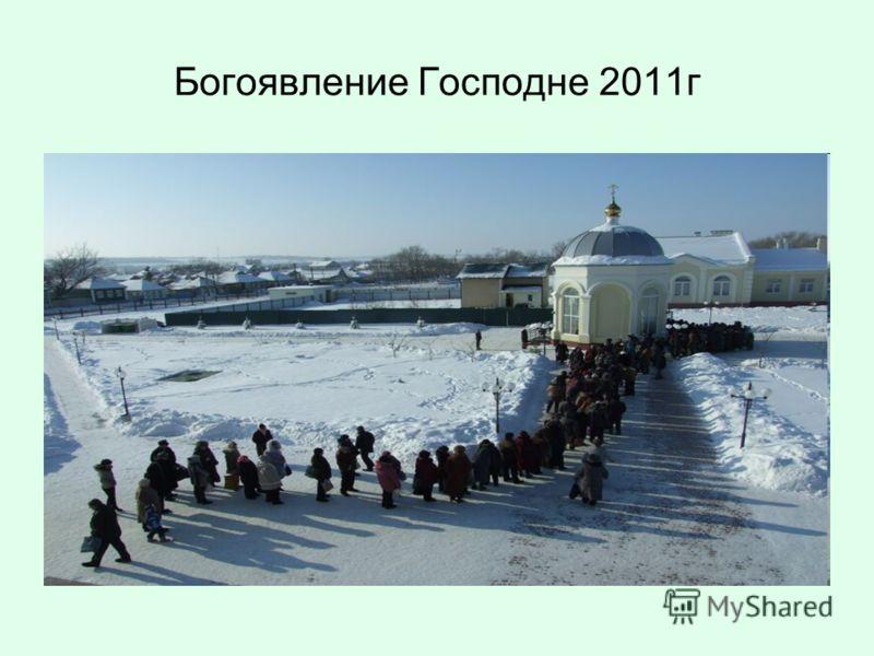 Богоявление Господне 2011г