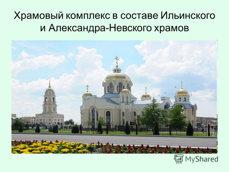 Храмовый комплекс в составе Ильинского и Александра-Невского храмов