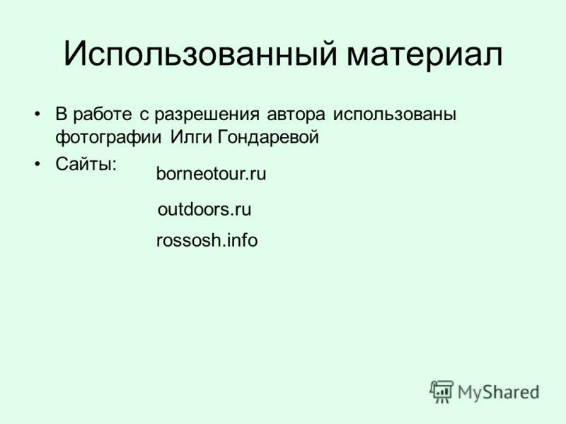 Использованный материал В работе с разрешения автора использованы фотографии Илги Гондаревой Сайты: borneotour.ru outdoors.ru rossosh.info