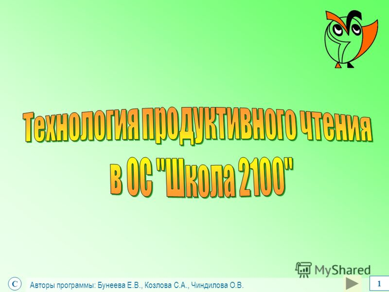 С Авторы программы: Бунеева Е.В., Козлова С.А., Чиндилова О.В. 1