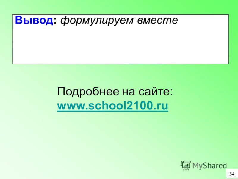 Вывод: формулируем вместе Подробнее на сайте: www.school2100.ru 34