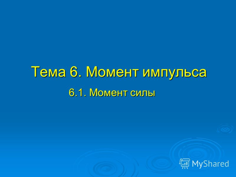 Тема 6. Момент импульса 6.1. Момент силы