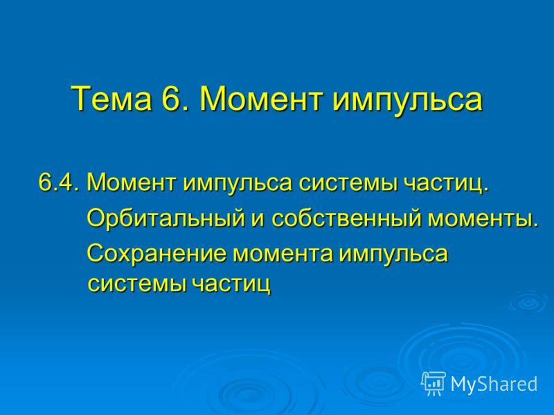 Тема 6. Момент импульса 6.4. Момент импульса системы частиц. Орбитальный и собственный моменты. Сохранение момента импульса системы частиц