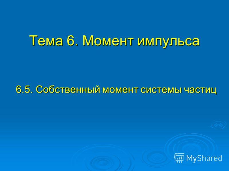 Тема 6. Момент импульса 6.5. Собственный момент системы частиц
