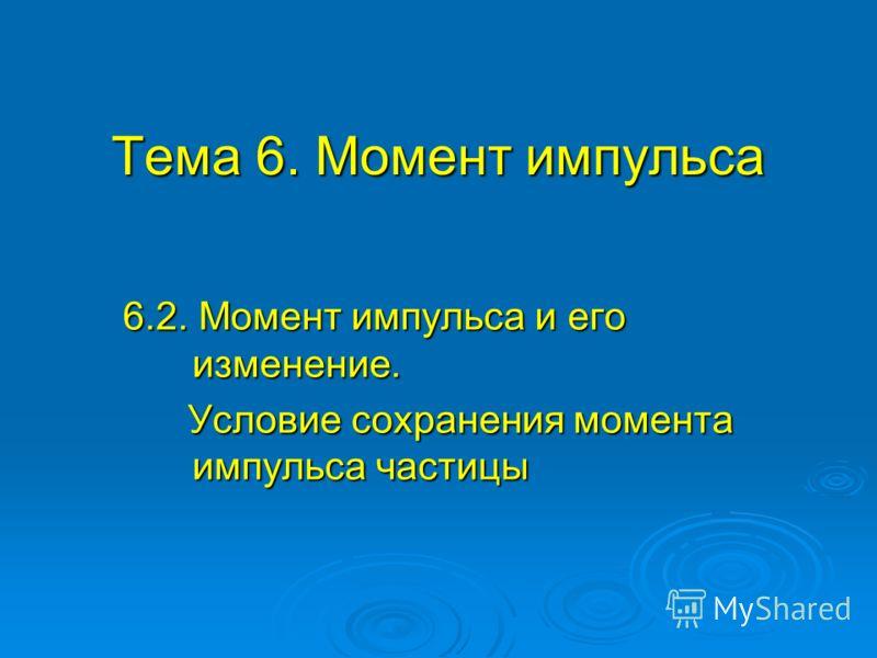 Тема 6. Момент импульса 6.2. Момент импульса и его изменение. Условие сохранения момента импульса частицы