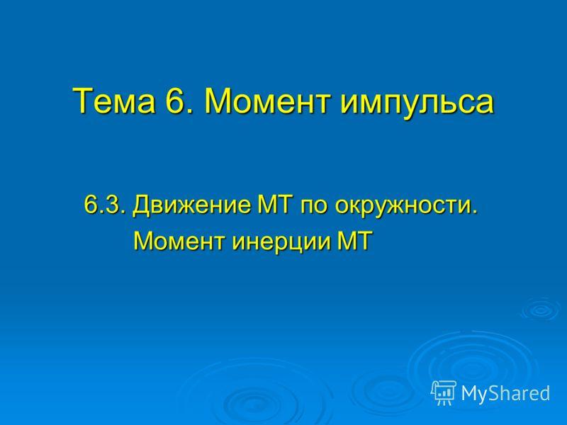 Тема 6. Момент импульса 6.3. Движение МТ по окружности. Момент инерции МТ