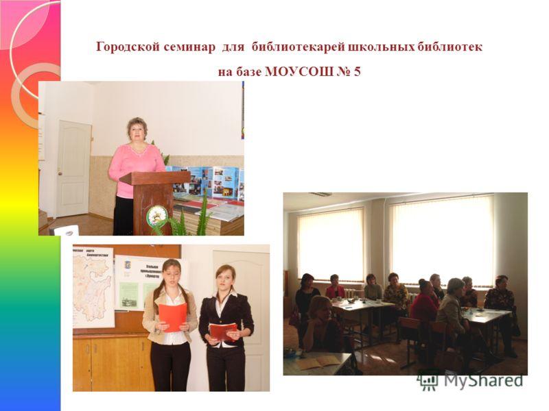 Городской семинар для библиотекарей школьных библиотек на базе МОУСОШ 5