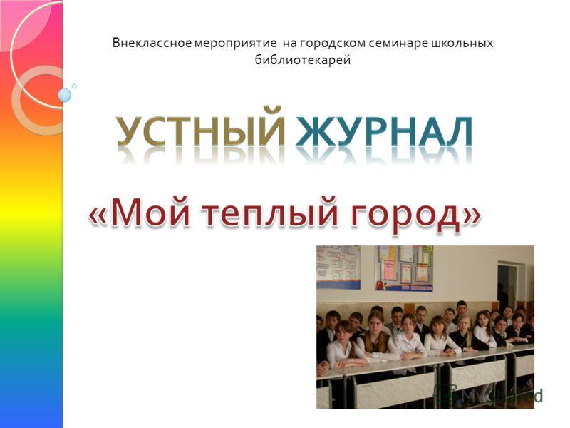 Внеклассное мероприятие на городском семинаре школьных библиотекарей