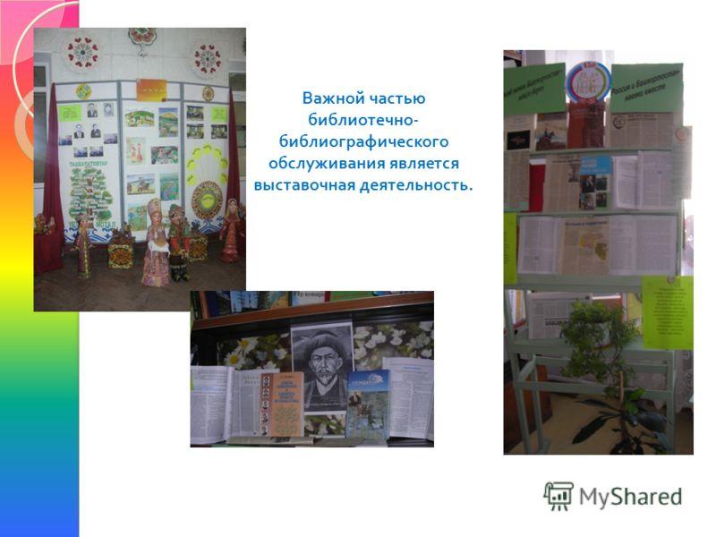 Важной частью библиотечно - библиографического обслуживания является выставочная деятельность.
