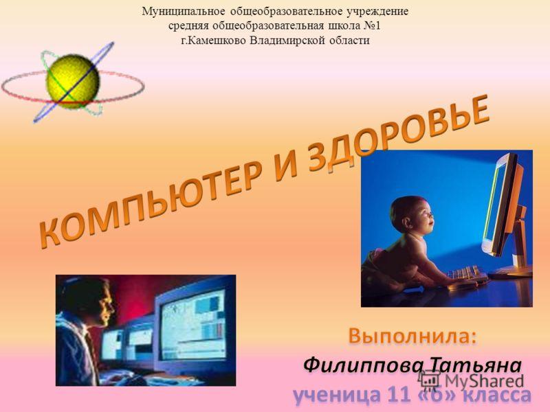 Муниципальное общеобразовательное учреждение средняя общеобразовательная школа 1 г.Камешково Владимирской области