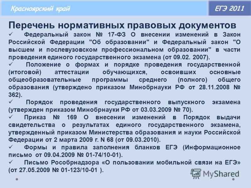Перечень нормативных правовых документов Федеральный закон 17-ФЗ О внесении изменений в Закон Российской Федерации