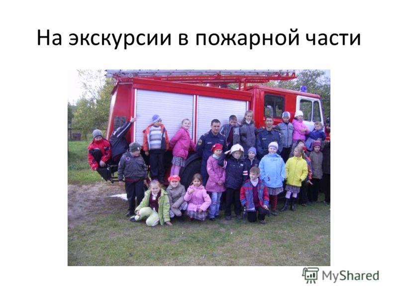 На экскурсии в пожарной части