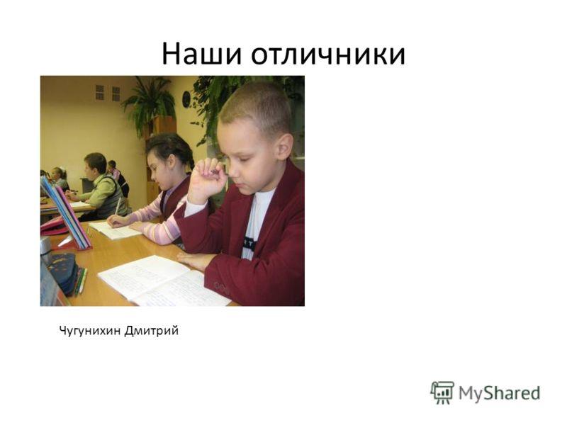 Наши отличники Чугунихин Дмитрий