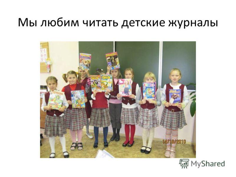 Мы любим читать детские журналы