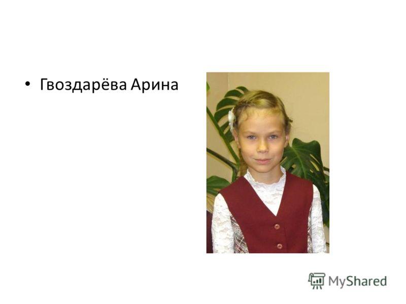 Гвоздарёва Арина
