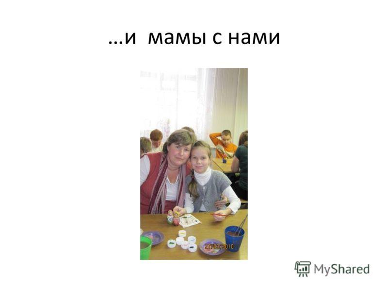 …и мамы с нами
