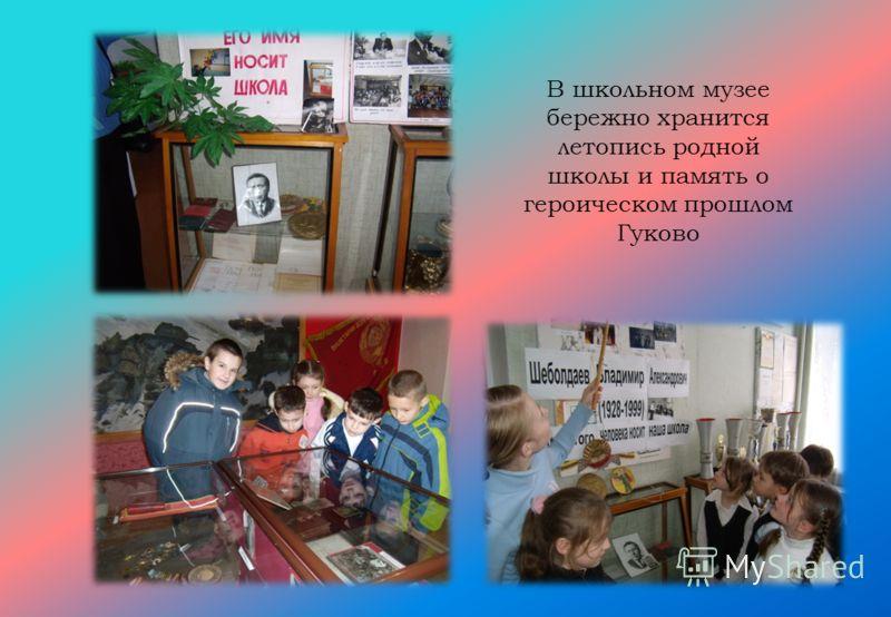 В школьном музее бережно хранится летопись родной школы и память о героическом прошлом Гуково