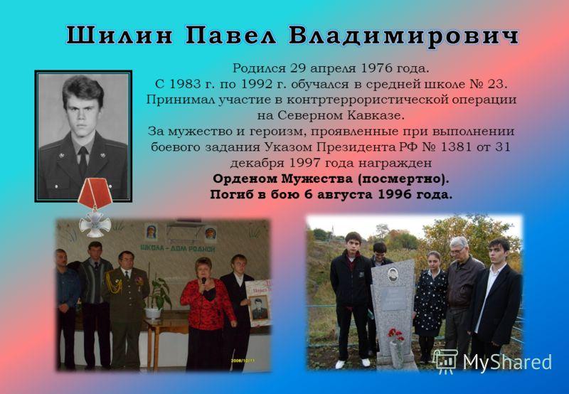 Родился 29 апреля 1976 года. С 1983 г. по 1992 г. обучался в средней школе 23. Принимал участие в контртеррористической операции на Северном Кавказе. За мужество и героизм, проявленные при выполнении боевого задания Указом Президента РФ 1381 от 31 де