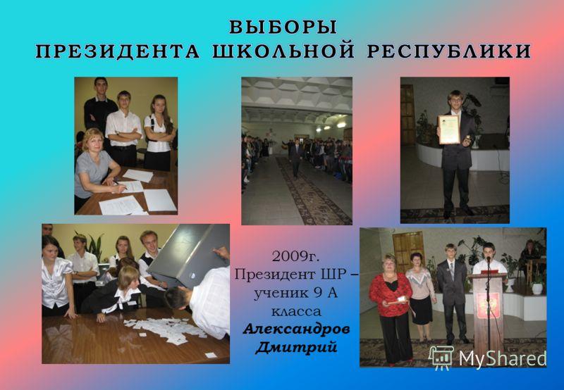 2009г. Президент ШР – ученик 9 А класса Александров Дмитрий