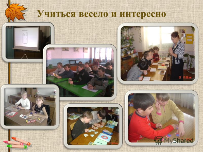 Учиться весело и интересно 11
