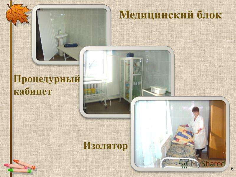 Медицинский блок 6 Процедурный кабинет Изолятор