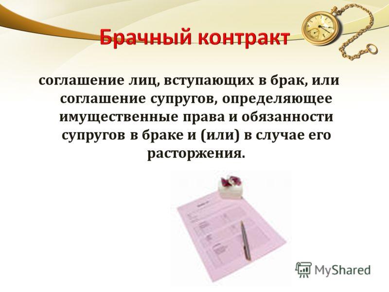 соглашение лиц, вступающих в брак, или соглашение супругов, определяющее имущественные права и обязанности супругов в браке и (или) в случае его расторжения.