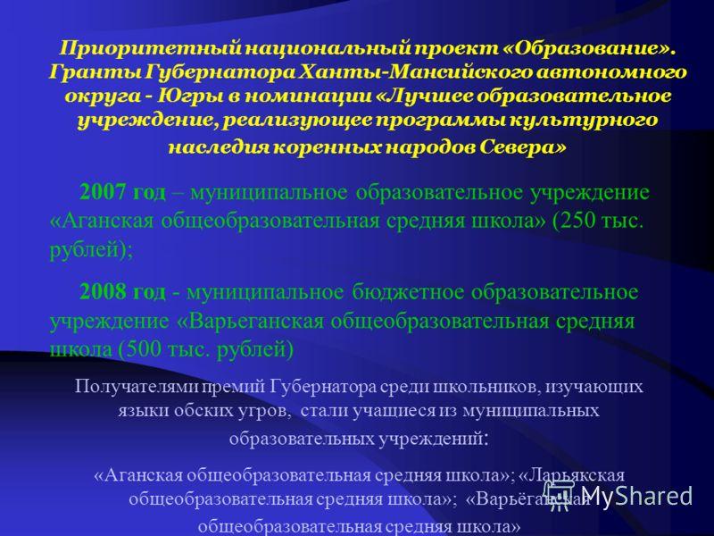10 Приоритетный национальный проект «Образование». Гранты Губернатора Ханты-Мансийского автономного округа - Югры в номинации «Лучшее образовательное учреждение, реализующее программы культурного наследия коренных народов Севера» 2007 год – муниципал