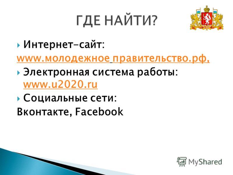 Интернет-сайт: www.молодежноеwww.молодежное правительство.рф,правительство.рф, Электронная система работы: www.u2020.ru www.u2020.ru Социальные сети: Вконтакте, Facebook