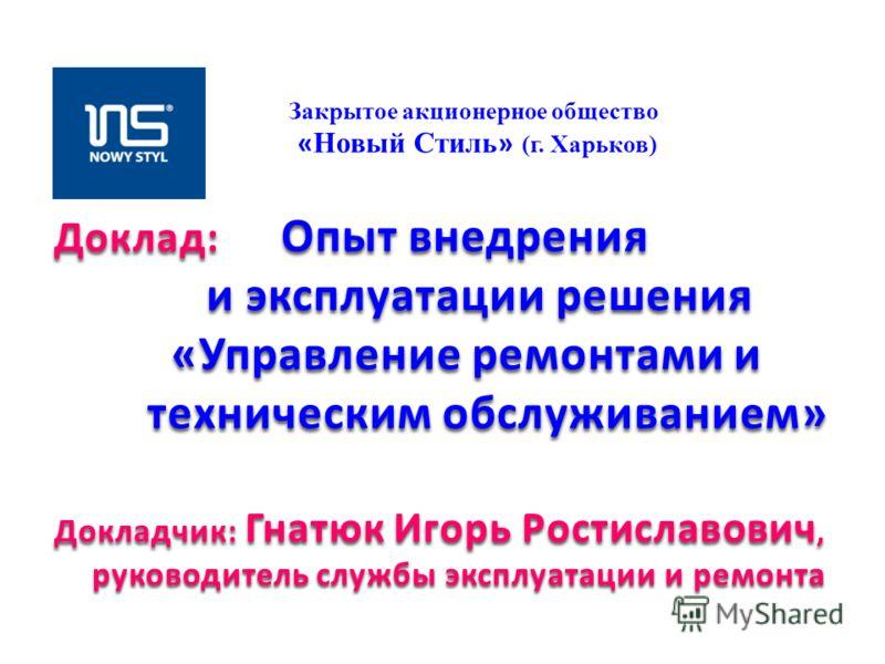 Закрытое акционерное общество « Новый Стиль » (г. Харьков)