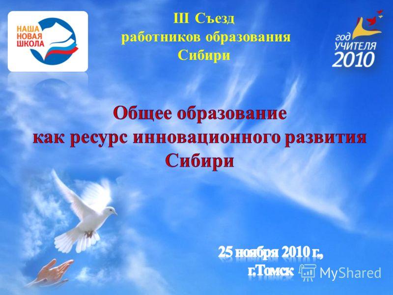 III Съезд работников образования Сибири