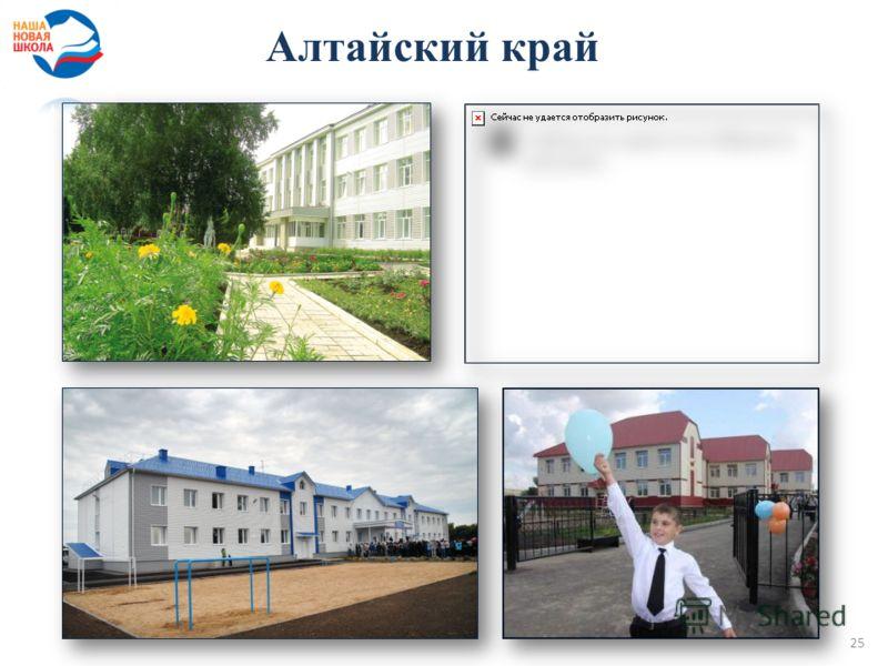 Алтайский край 25
