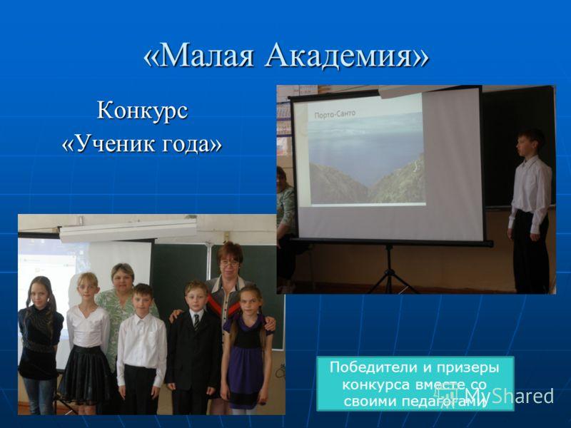 «Малая Академия» Конкурс «Ученик года» Победители и призеры конкурса вместе со своими педагогами