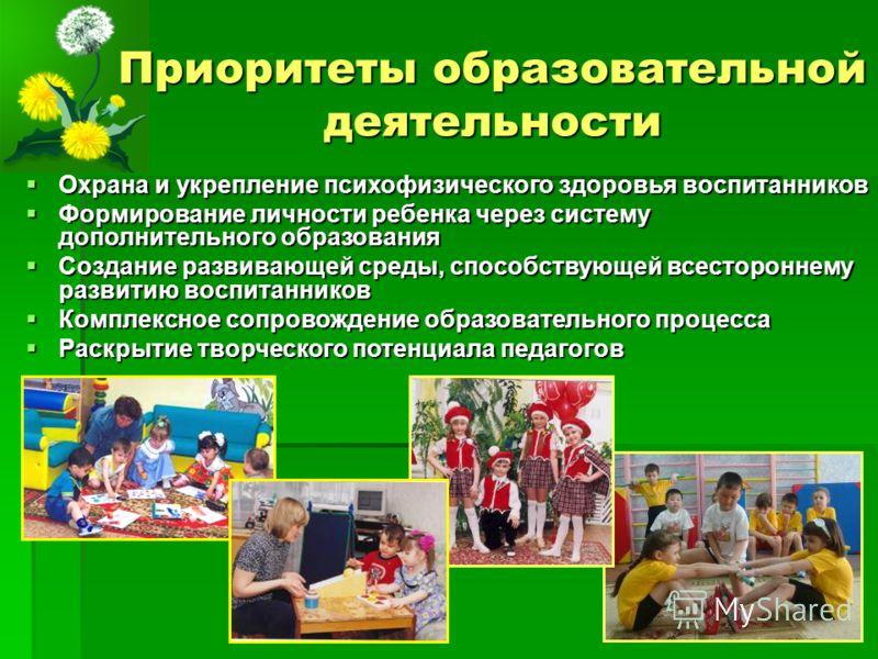 Охрана и укрепление психофизического здоровья воспитанников Охрана и укрепление психофизического здоровья воспитанников Формирование личности ребенка через систему дополнительного образования Формирование личности ребенка через систему дополнительног