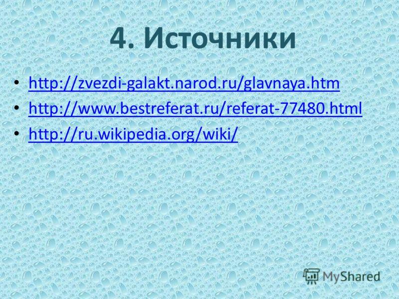 4. Источники http://zvezdi-galakt.narod.ru/glavnaya.htm http://www.bestreferat.ru/referat-77480.html http://ru.wikipedia.org/wiki/