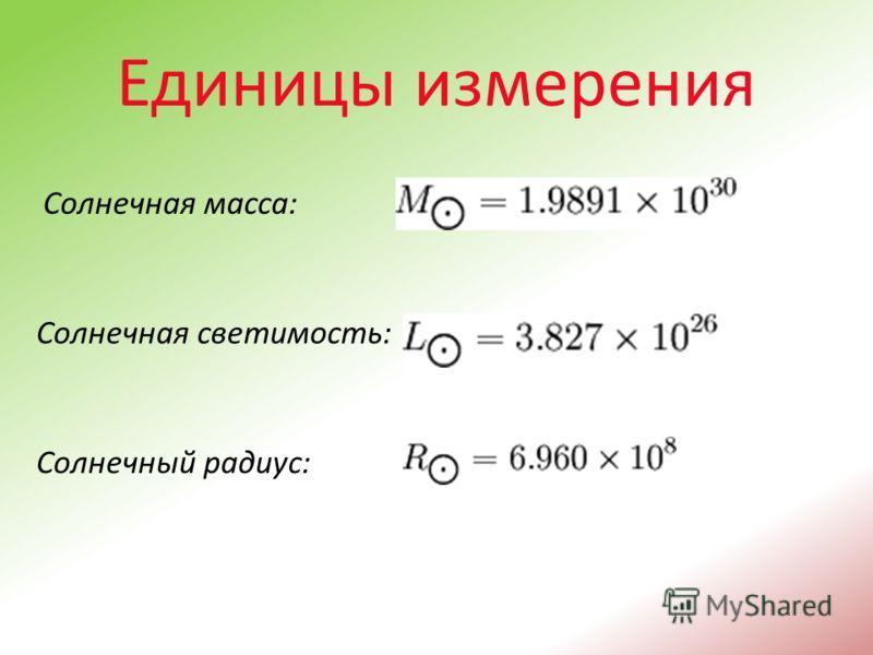 Единицы измерения Солнечная масса: Солнечная светимость: Солнечный радиус: