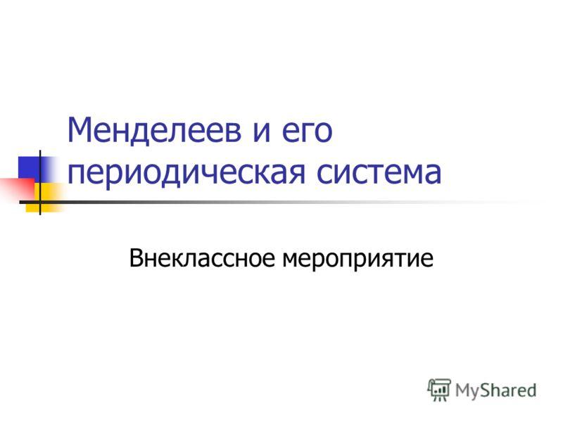 Менделеев и его периодическая система Внеклассное мероприятие