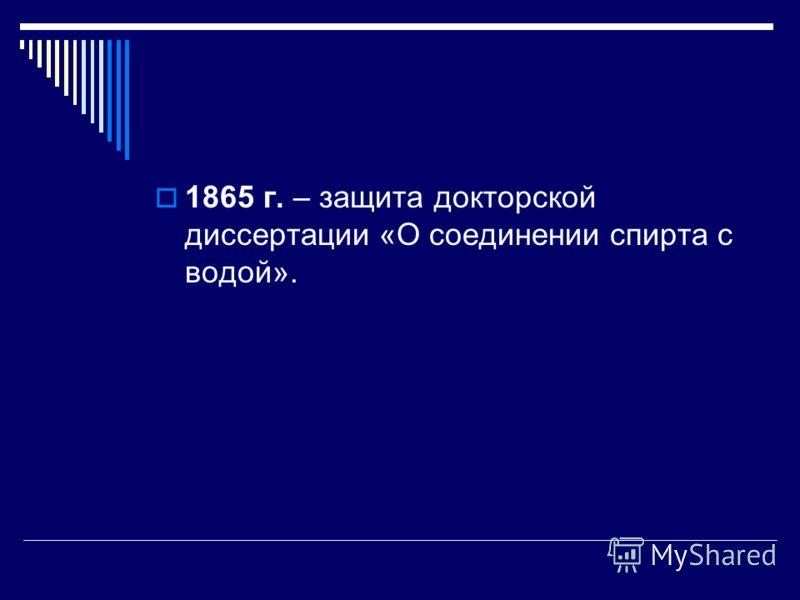 1865 г. – защита докторской диссертации «О соединении спирта с водой».