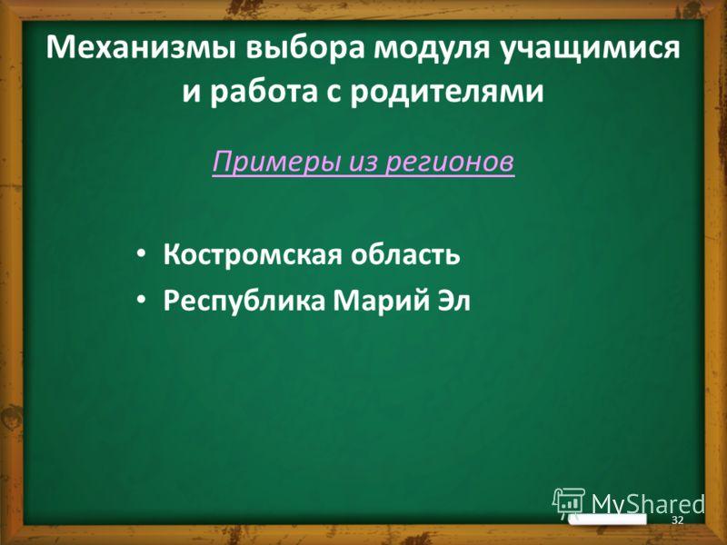 Механизмы выбора модуля учащимися и работа с родителями Примеры из регионов Костромская область Республика Марий Эл 32
