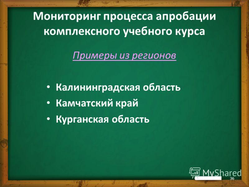 Мониторинг процесса апробации комплексного учебного курса Примеры из регионов Калининградская область Камчатский край Курганская область 36