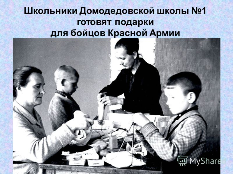 Школьники Домодедовской школы 1 готовят подарки для бойцов Красной Армии