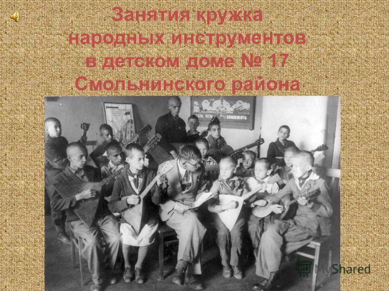 Занятия кружка народных инструментов в детском доме 17 Смольнинского района