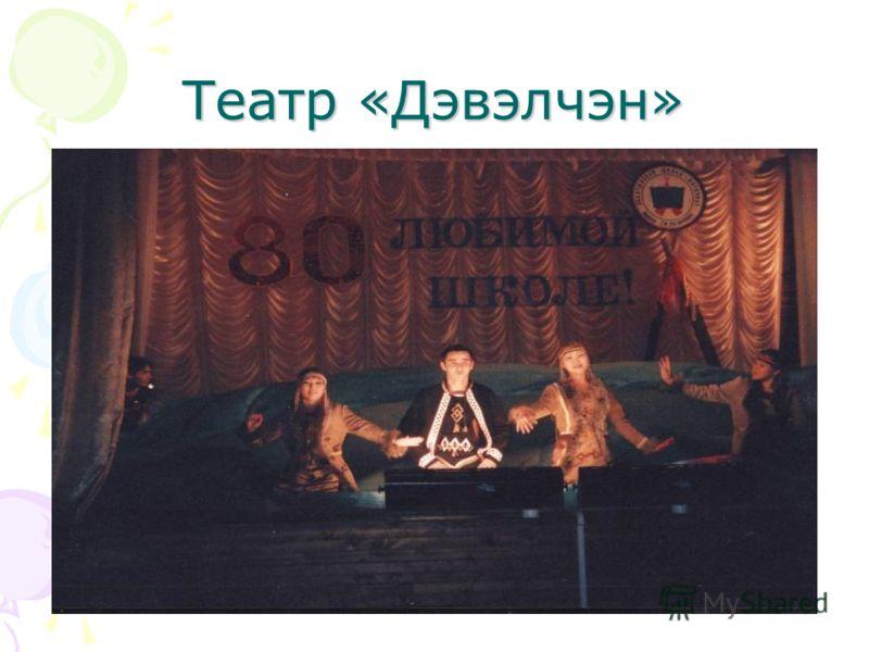 Театр «Дэвэлчэн»..\Рабочий стол\Новая папка\8.JPG