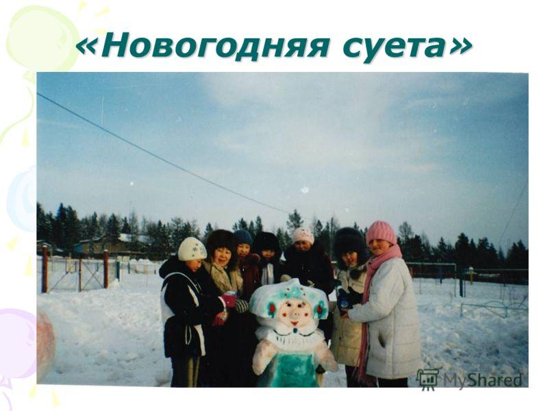 «Новогодняя суета»