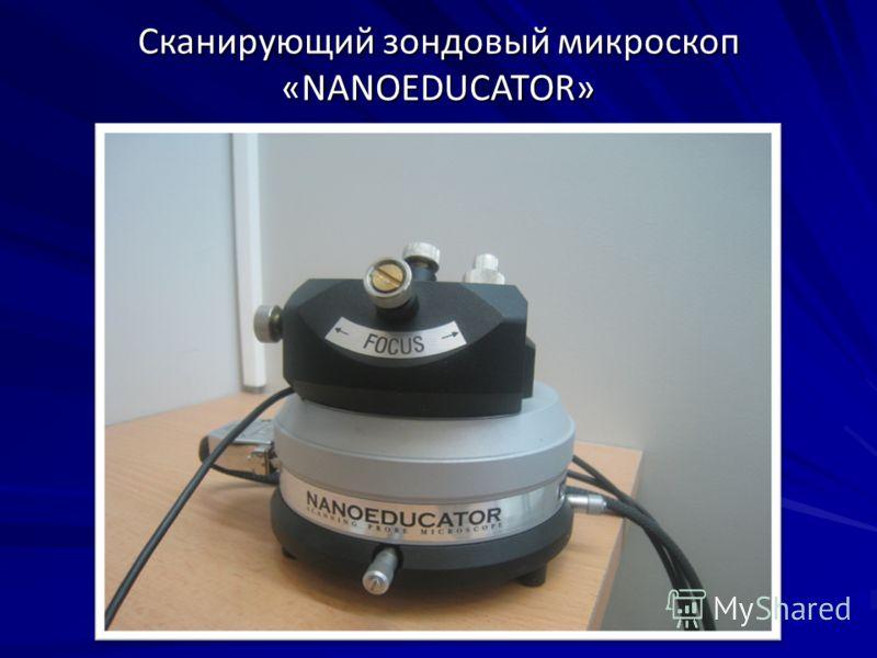 Сканирующий зондовый микроскоп «NANOEDUCATOR»